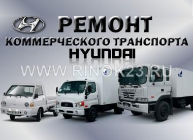 Ремонт Hyundai HD Porter County Краснодар автосервис HD MASTER