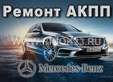 Ремонт АКПП Мерседес в Краснодаре автосервис Мерс-Авто