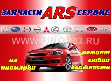 Запчасти на Японские Корейские авто в Краснодаре автомагазин ARS
