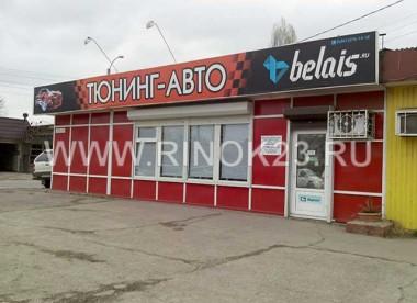 Тюнинг-Авто, автомагазин Белайс