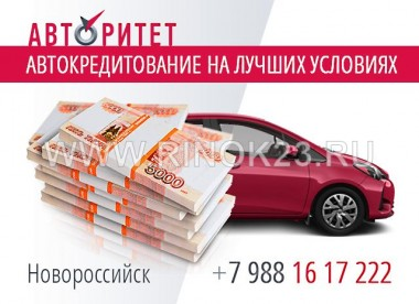 Авто в кредит без КАСКО в Новороссийске «АВТОРИТЕТ»