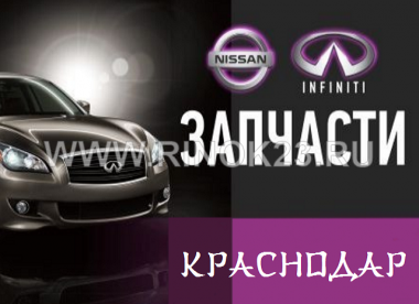 Запчасти Infiniti Nissan KIA Hyundai Краснодар автомагазин
