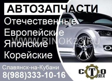 Запчасти ВАЗ-ЛАДА ГАЗ иномарки Славянск-на-Кубани автомагазин
