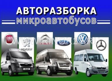 Авторазборка микроавтобусов в Краснодаре запчасти б/у в наличии