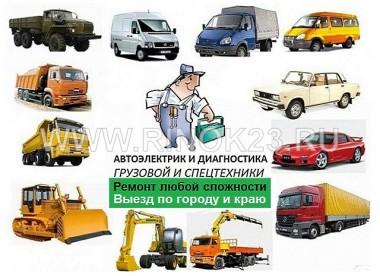 Автоэлектрик в Краснодаре легковых грузовых спецтехники на выезд