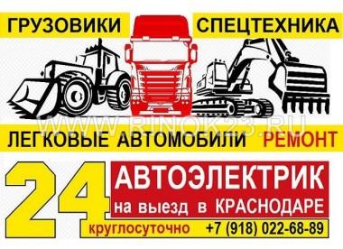 Автоэлектрик с выездом ремонт грузовых легковых авто Краснодар
