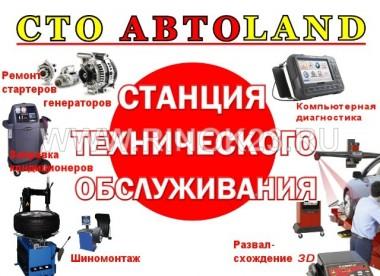 Ремонт иномарок и отечественных авто Краснодар СТО АВТОЛЕНД
