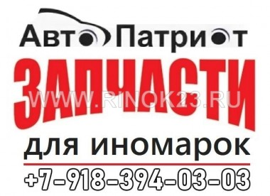 Запчасти для иномарок в Краснодаре автомагазин «АвтоПатриот»