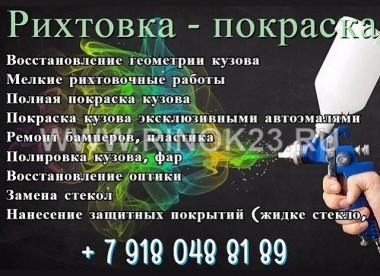 Рихтовка покраска кузовной ремонт Краснодар АВТОМАСТЕРСКАЯ123