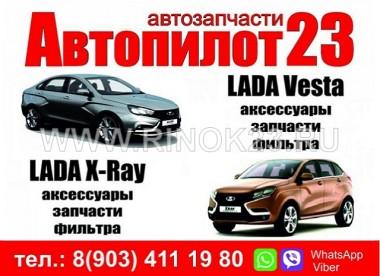 Запчасти Lada Vesta, Lada Xray Краснодар автомагазин АВТОПИЛОТ23