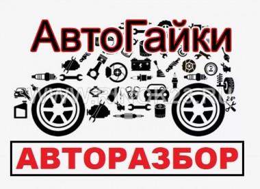 Разбор немецких автомобилей в Краснодаре авторазборка АвтоГайки