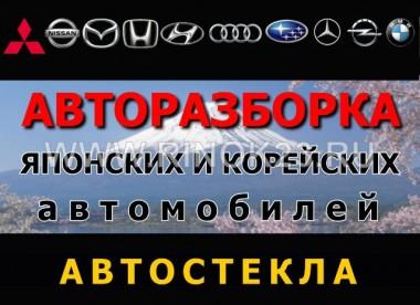 Контрактные Японские запчасти б/у Краснодар разборка «JAPAN-CAR»
