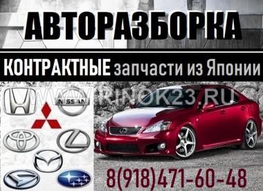 КонтрактныеЯпонскиезапчасти авторазборка Джапан-Краснодар