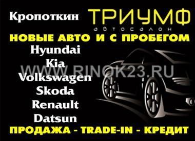Автосалон ТРИУМФ Кропоткин, новые авто и с пробегом