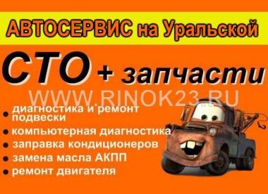 Автосервис «СТО на Уральской, 121/1»