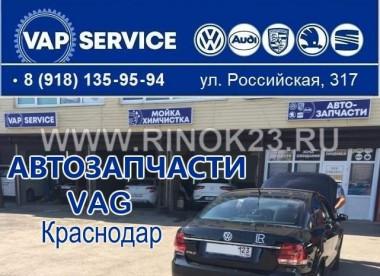 Запчасти VAG в Краснодаре авто магазин «VAP SERVICE»