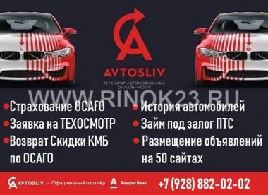 Онлайн ОСАГО Краснодар автомобильные онлайн-услуги AVTOSLIV