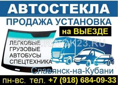 Установка продажа автостекол Славянск-на-Кубани