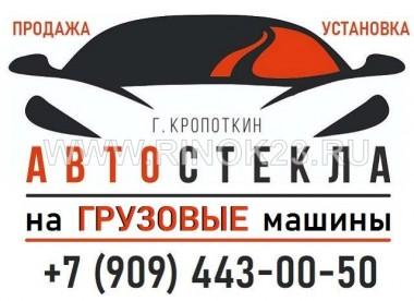 Грузовые стекла замена продажа Кропоткин автостекла на Шоссейной