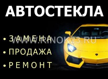 Автостекла Краснодар, установка продажа ремонт лобового стекла