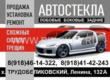 Установка замена ремонт автостекол х. Трудобеликовский