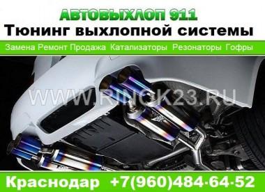 Ремонт тюнинг выхлопной системы в Краснодаре СТО Автовыхлоп 911