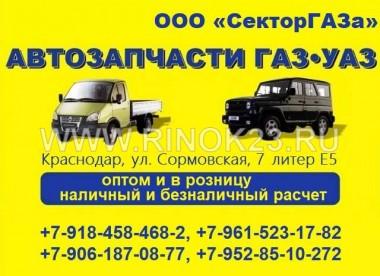 Запчасти Газель УАЗ в Краснодаре автомагазин «Сектор ГАЗа»