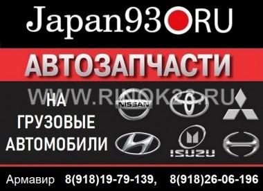 Запчасти на Японские Корейские грузовики Армавир магазин Japan93