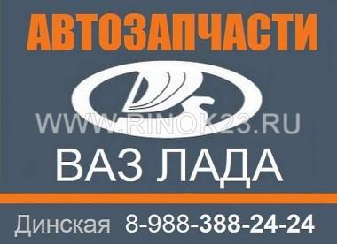 Запчасти ВАЗ Лада Жигули в Динской автомагазин на Железнодорожной