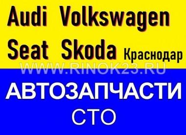 Автозапчасти Volkswagen запчасти Audi магазин запчастей Краснодар