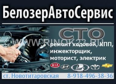 Ремонт ВАЗ Нива Дэу КИА Хендай Шевроле СТО «БелозерАвтоСервис»