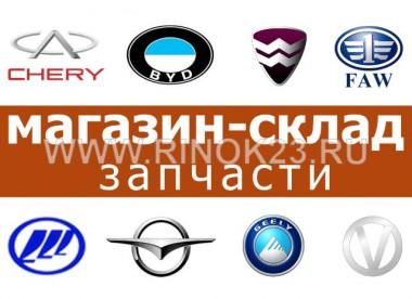 Запчасти на Китайские авто магазин-склад CHERY в Краснодаре