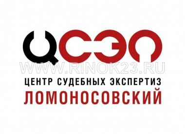 Центр судебных экспертиз «Ломоносовский» в Краснодаре
