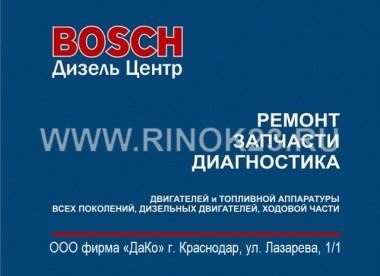 Ремонт дизельной топливной аппаратуры Краснодар Бош Дизель Центр