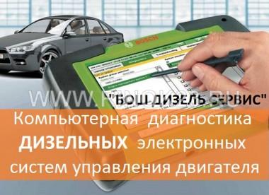 Ремонт дизельных двигателей в Краснодаре СТО БОШ ДИЗЕЛЬ ЦЕНТР