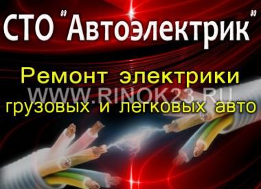 Автоэлектрик на выезд Краснодар СТО грузовых легковых авто