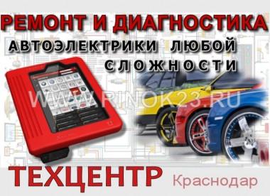 Автоэлектрик электронщик ремонт электрооборудования Краснодар