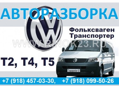 Разборка Transporter T2 Т4 Т5 на Старокубанской в Краснодаре