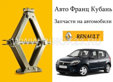 Авто запчасти Renault в Краснодаре магазин АВТО ФРАНЦ КУБАНЬ