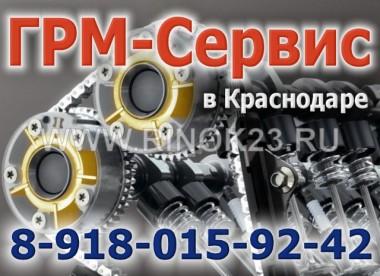 Замена ремня цепи ГРМ ремонт двигателя Краснодар СТО ГРМ-СЕРВИС