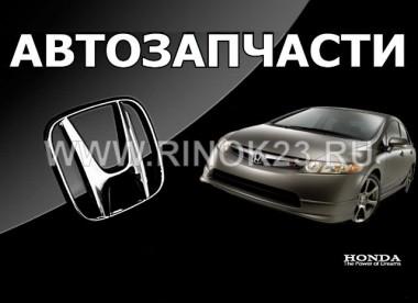 Запчасти Honda в наличии в Краснодаре авто магазин на Колхозной