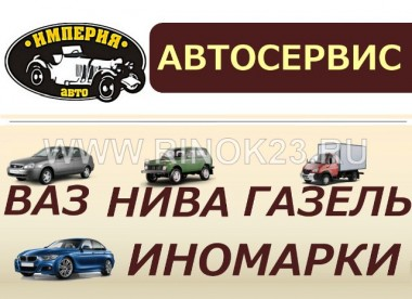 Автосервис «Империя Авто»