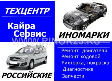 Ремонт иномарок ВАЗ Лада НИВА в Краснодаре СТО КАЙРА-СЕРВИС
