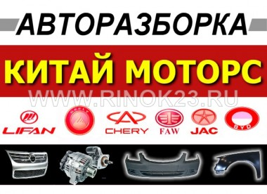 Разборка Китайских автомобилей в Краснодаре КИТАЙ МОТОРС