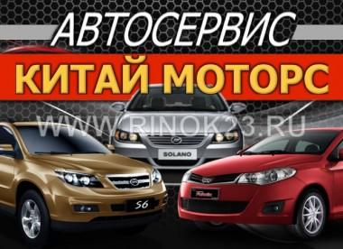 Ремонт китайских авто в Краснодаре автосервис КИТАЙ МОТОРС