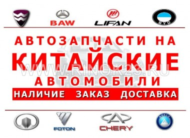 Запчасти на китайские авто в Краснодаре автомагазин КИТАВТО