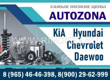 Запчасти на корейские авто Hyundai KIA Краснодар магазин AUTOZONA