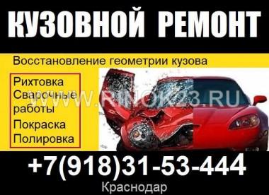 Кузовной ремонт рихтовка покраска Краснодар СТО на Бородинской