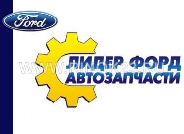Запчасти Ford в Краснодаре автомагазин Лидер Форд