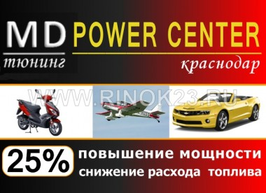 Доработка дросселя авто МД-ТЮНИНГ Краснодар СТО POWER CENTER